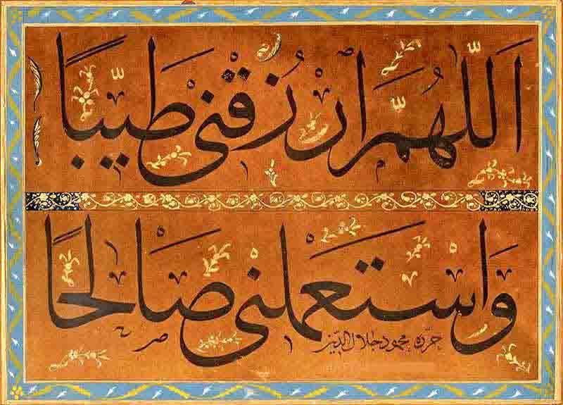 Mahmud Celaleddin Efendi