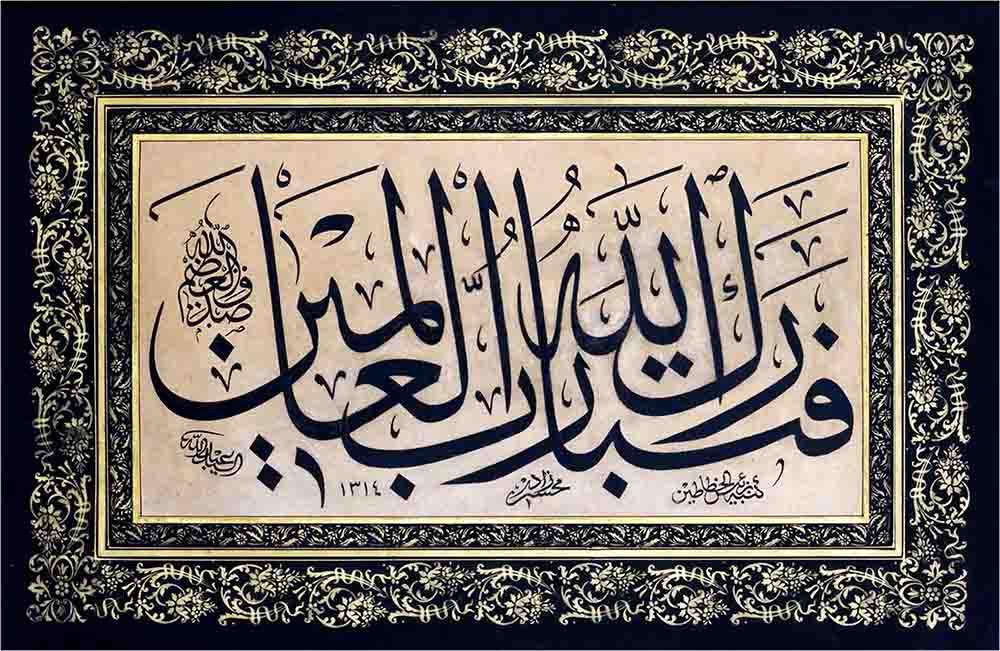 Muhsinzade Abdullah Hamdi Efendi